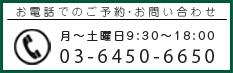 渋谷リヒト法律事務所電話でのお問い合わせ月曜日から土曜日の9時30分から18時まで03-6450-6650
